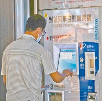 三倍券買台鐵車票 可換票不退錢