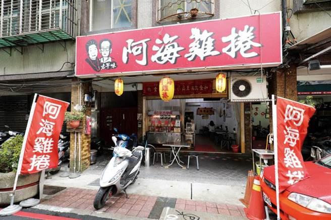 原本在「廣照宮」前擺攤的「廟埕古早味—阿海雞捲」,3年前遷至長泰街,給客人更舒適的用餐環境。(圖/于魯光攝)