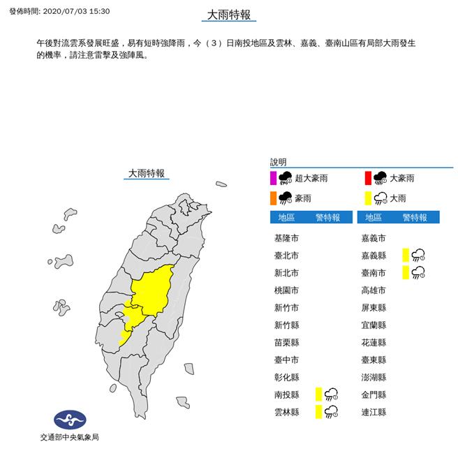 中南部4縣市大雨特報,注意雷擊、強陣風。(氣象局)