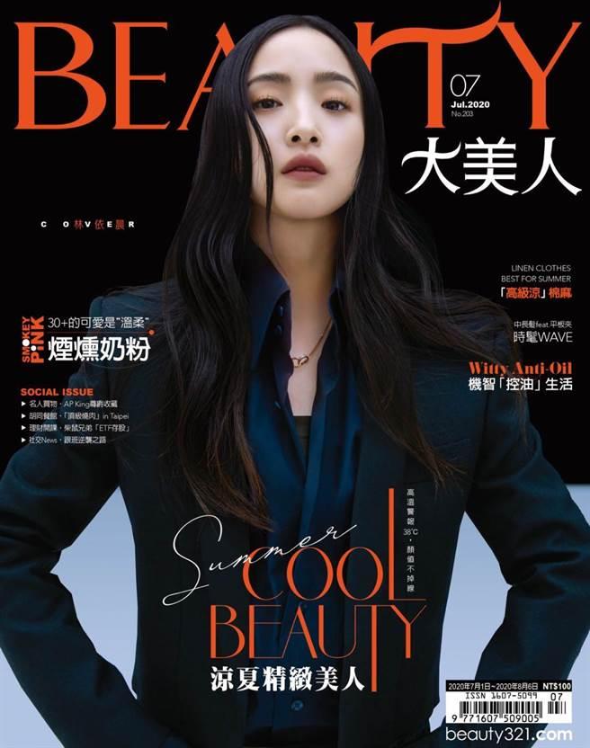 林依晨日前拍攝《大美人》雜誌7月刊封面人物。(《BEAUTY大美人》雜誌提供)