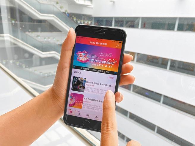 「2020台中購物節」1日開跑,首日創下200萬元消費登錄金額,其中一名民眾在「西屯區」消費累計15萬7326元,全市29區最高。(盧金足攝)