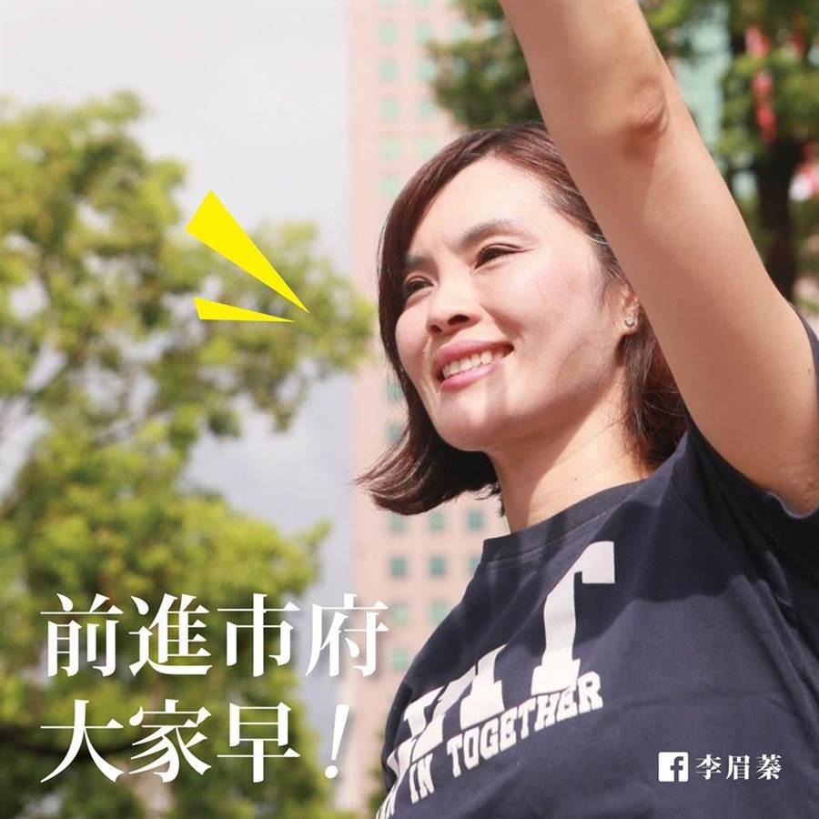 國民黨高雄市長參選人 李眉蓁。(圖/翻攝自 李眉蓁 臉書)