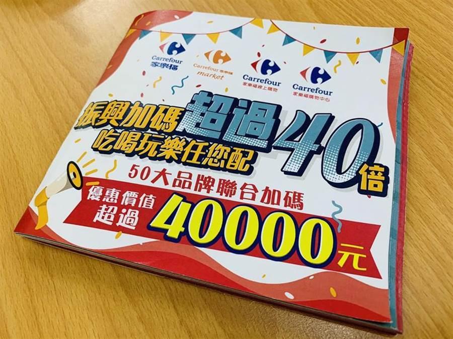 (家樂福宣布推出「家樂福振興彭湃包」,每本優惠券價值4萬元,要給消費者超過40倍的加碼回饋。圖/家樂福提供)