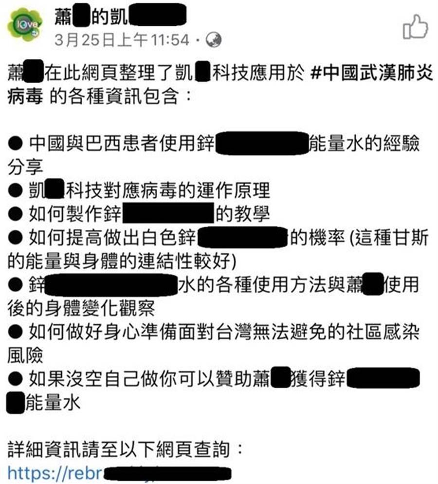 陳姓男子在臉書粉絲專頁上散佈「鋅銅平衡甘斯能量水」能治療新冠肺炎的消息。(調查局提供)