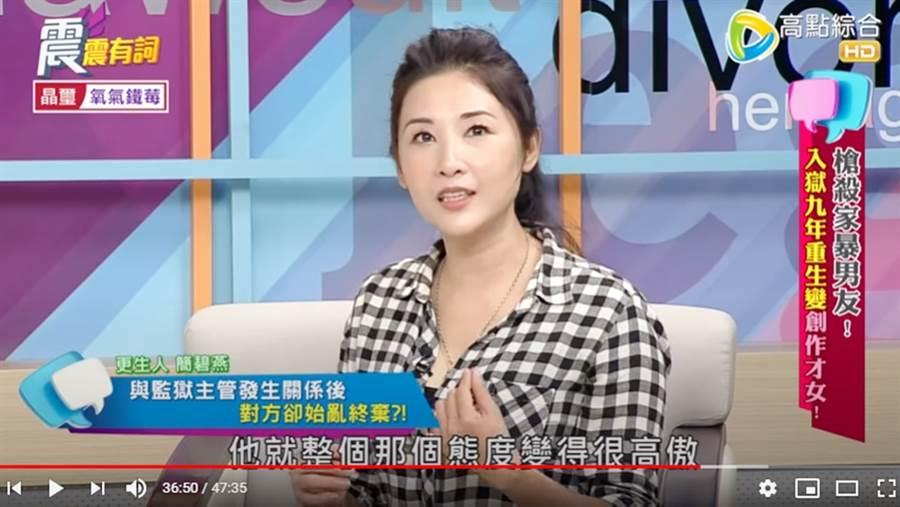 簡碧燕先前上節目分享槍殺家暴男友過往。(圖/翻攝自高點電視toptv Youtube)