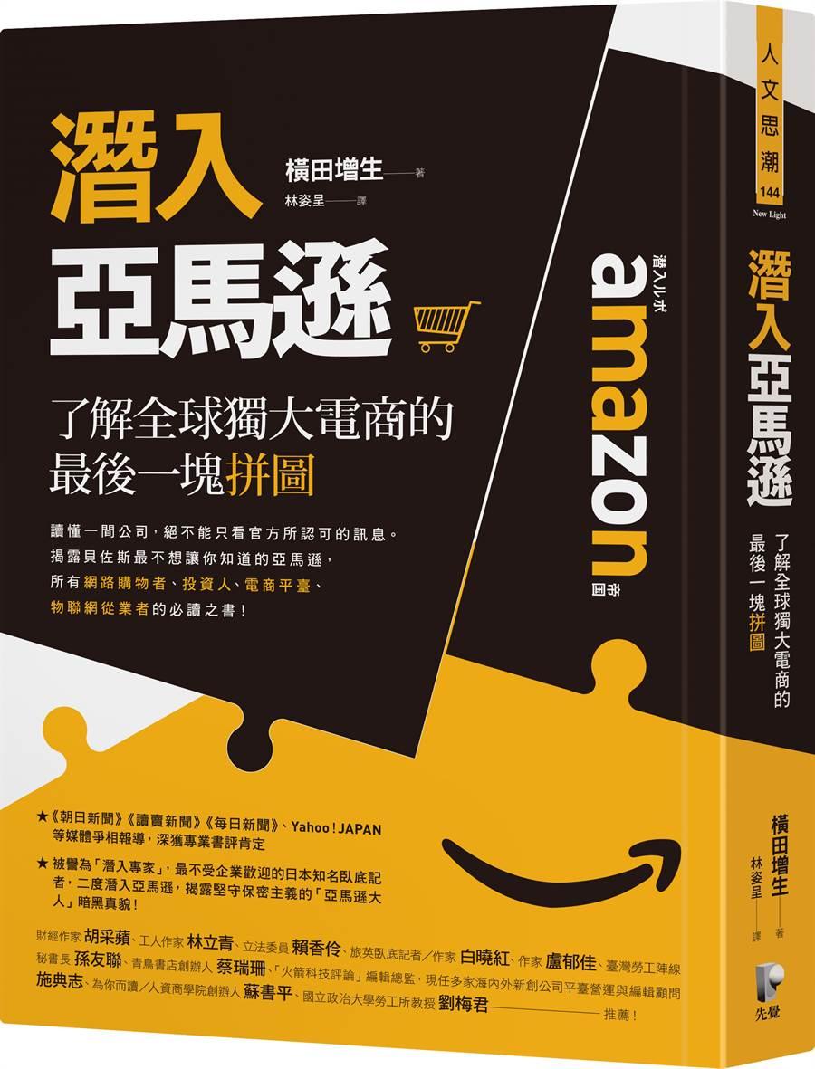 《潛入亞馬遜:了解全球獨大電商的最後一塊拼圖》/先覺出版