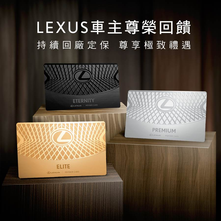 LEXUS Elite Rewards車主尊榮回饋方案 極致登場