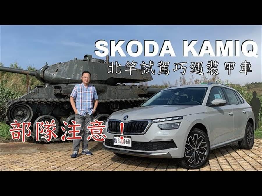 SKODA KAMIQ 1.5 TSI 馬祖北竿試駕巧遇裝甲車!