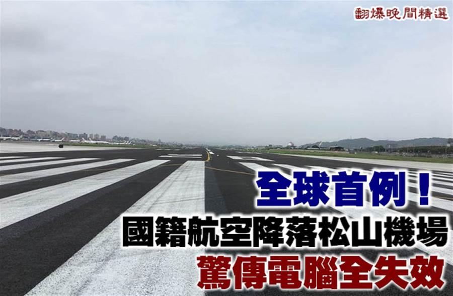全球首例!國籍航空降落松山機場 驚傳電腦全失效