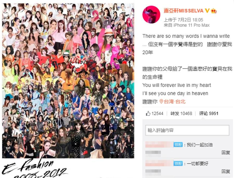 蕭亞軒在微博PO出一張不同時期的她,拼湊出的一張精美照,並寫到「謝謝你愛我20年」。(圖/ 摘自微博@蕭亞軒MISSELVA)