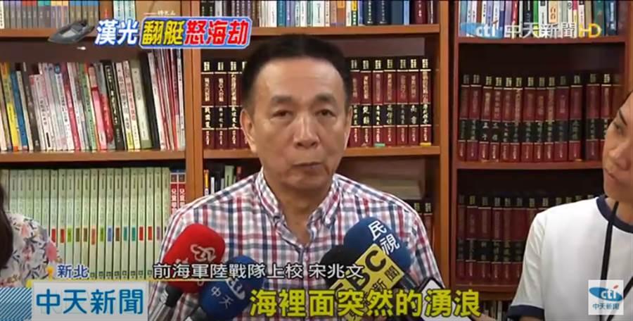 前海軍陸戰隊上校宋兆文。(取自中天新聞youtube影片)