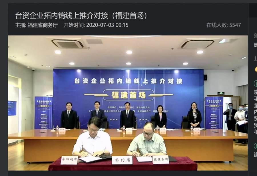 大陸永輝超市福建分公司與台商旺旺集團福建泉州廠3日簽訂價值採購意向書。(陳君碩翻攝)