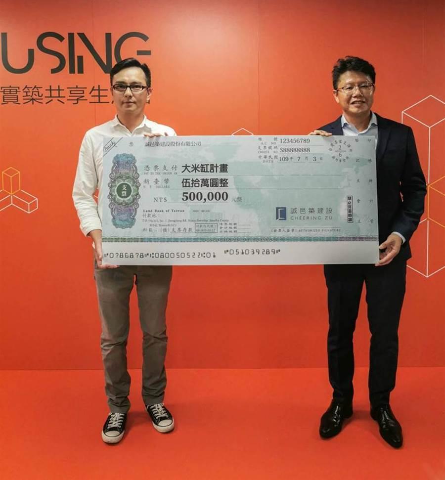 (誠邑築建設總經理沈瑞興(右)將50萬元贈給「大米缸計畫」,支持花蓮有機稻米小農。圖/業者提供)