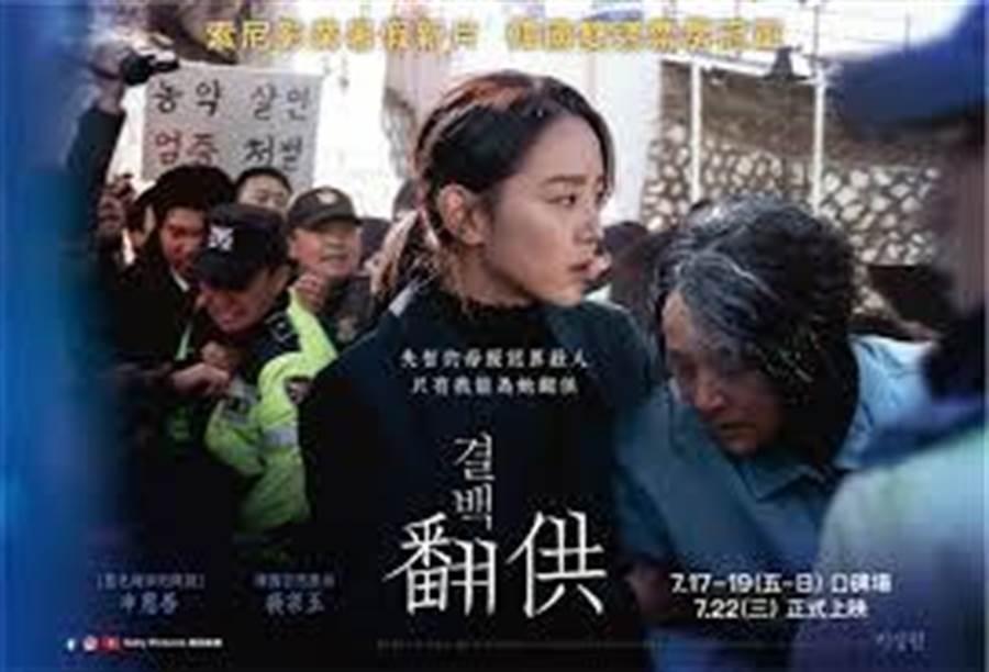 《翻供》電影視覺。(取自申惠善台灣粉絲站-신혜선Taiwan Fan Club )