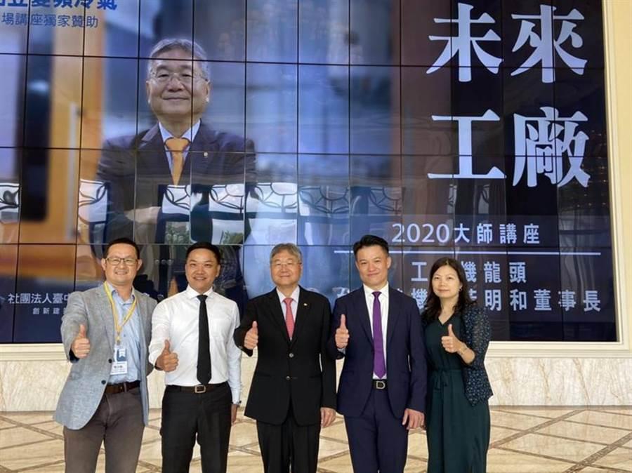 台中市建築經營協會大師講座,今日邀請到台中精機董事長黃明和(中)分享「未來工廠」。(圖/曾麗芳)