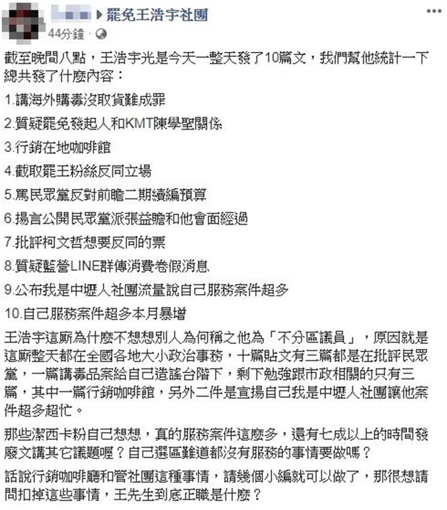 罷免王浩宇臉書。