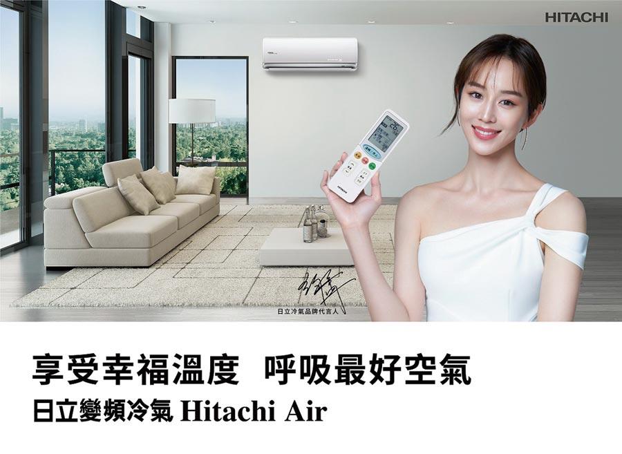 日立冷氣攜手2020全新代言人張鈞甯,讓「Hitachi Air享受幸福溫度‧呼吸最好空氣」能深入每個家庭。圖/日立冷氣提供