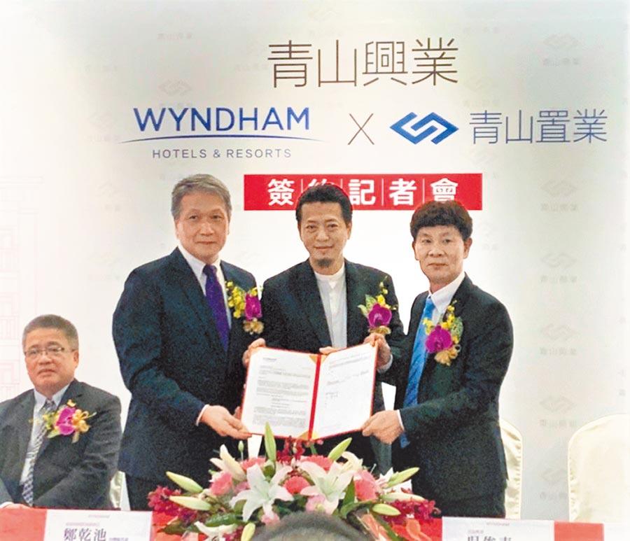 溫德姆集團與青山興業完成簽約儀式。圖╱江富滿