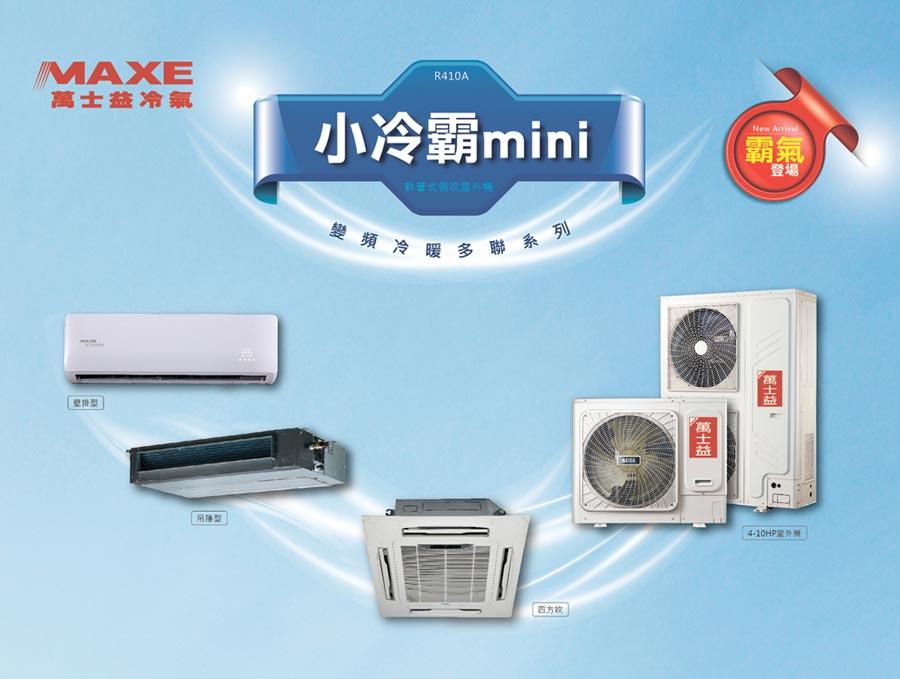 萬士益小冷霸mini系列霸氣登場,提供消費者另類的優質選擇。圖/業者提供