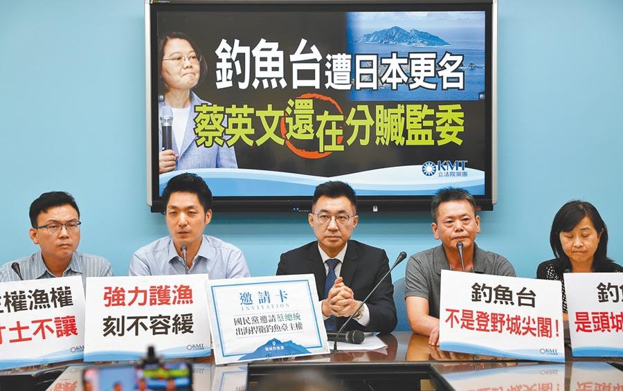 國民立院黨團22日召開「釣魚台遭日本更名 蔡英文還在分贓監委」記者會。(季志翔攝)
