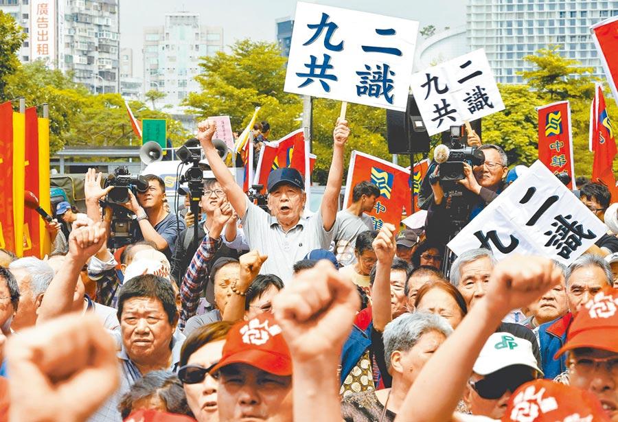 國共若無共識,不利兩岸交流。圖為支持「九二共識」的群眾高舉標語上街。(本報資料照片)