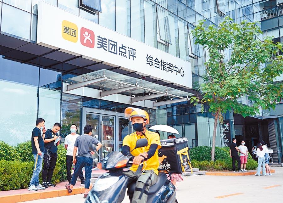 北京市朝陽區美團點評總部。(中新社資料照片)