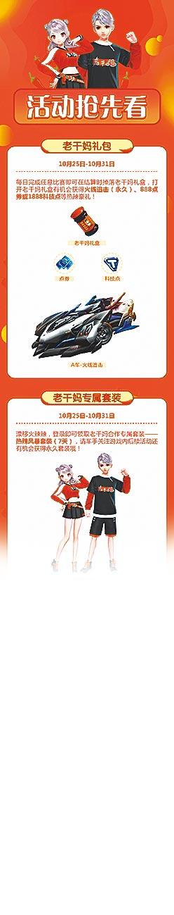 騰訊手遊《QQ飛車》老干媽禮盒。(取自新浪微博@QQ飛車手遊)