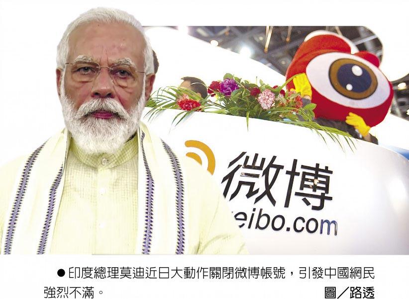 印度總理莫迪近日大動作關閉微博帳號,引發中國網民強烈不滿。圖/路透