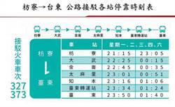 枋寮-台東4班車停駛5個月 改客運免費接駁