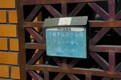 警方巡邏箱「終結者」 男子毀損公文書起訴