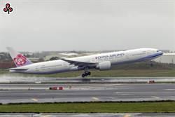 A330險剎不住 華航機師與塔台對話曝光