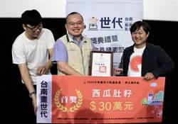 台南畫世代動畫影展學生徵件 南藝大《西瓜肚仔》奪30萬首獎