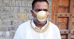 印度富男戴價值11萬黃金口罩防新冠病毒 開多個細孔方便呼吸網瘋傳