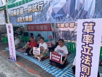 司改團體反對綠營草率通過參審制 明將繞行總統府抗議