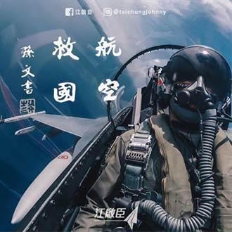 蔣宋美齡被譽為「中華民國空軍之母」 江啟臣回憶飛虎隊