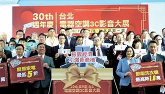 台北電器空調3C影音展 隆重登場