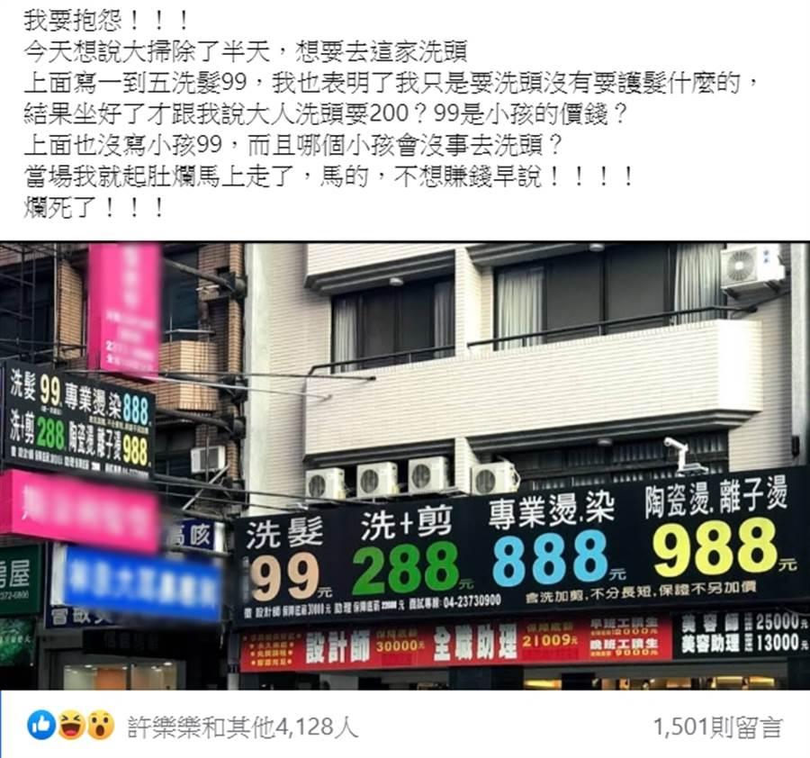 女網友表示招牌上根本沒註明,結果進去後店員竟告知99元是小孩洗髮價格 (圖/爆怨公社)