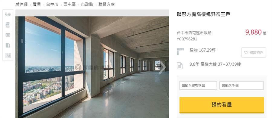 傳出陳幸妤欲賣出台中七期豪宅「聯聚方庭」。(圖片摘自永慶房屋網頁)