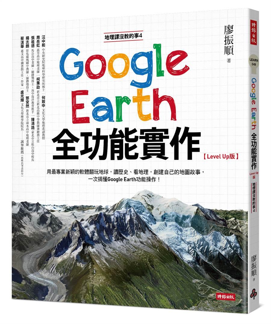 《地理課沒教的事4:Google Earth全功能實作【Level Up版】》/時報出版