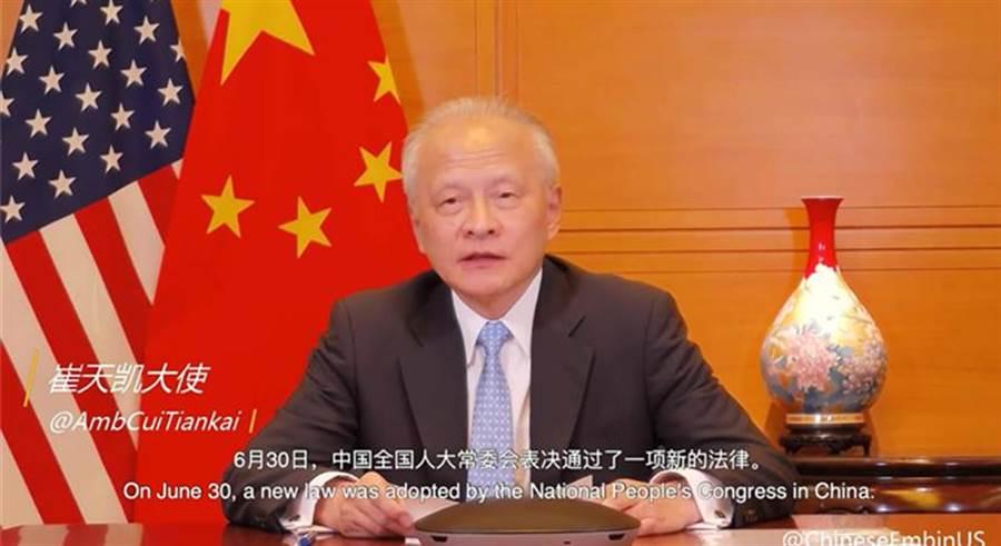 大陸駐美大使崔天凱以數字一到九解讀《香港國安法》。(中國駐美大使館官網)