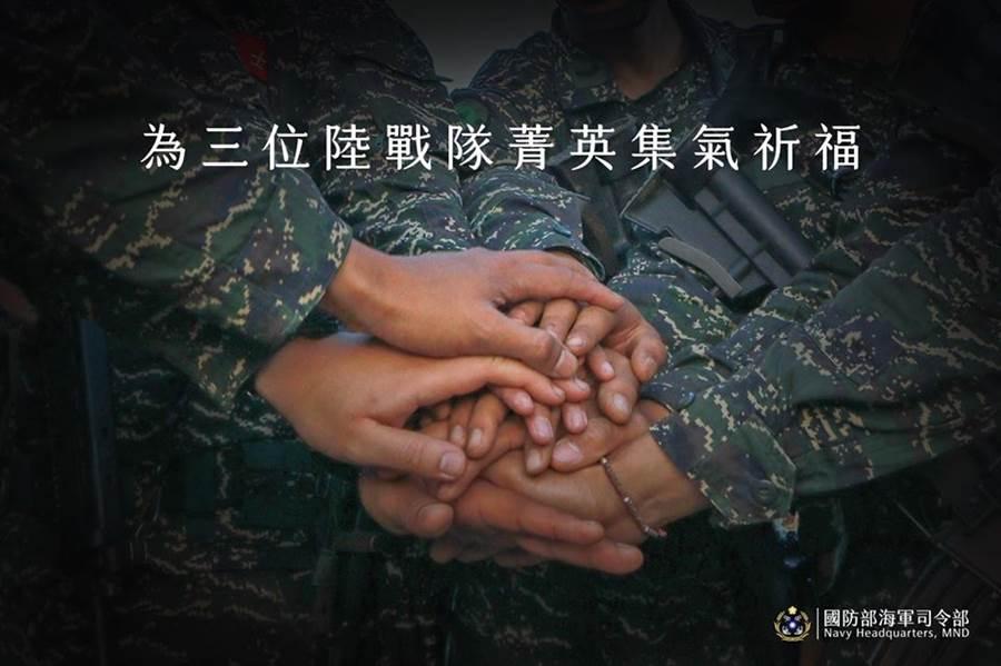 海軍陸戰隊官網貼出照片,希望國人能為3位弟兄集氣祈福。(翻攝中華民國海軍臉書粉絲團)