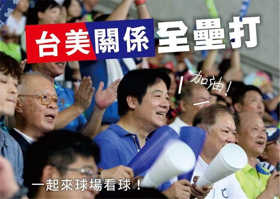 美獨立紀念日,賴清德揪下午看去王建民、郭泓志。摘自賴清德臉書