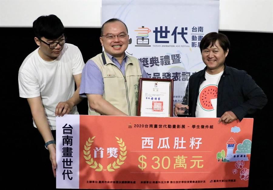台南畫世代動畫影展學生徵件由台南藝術大學作品《西瓜肚仔》奪得30萬元首獎。(市府提供/洪榮志台南傳真)