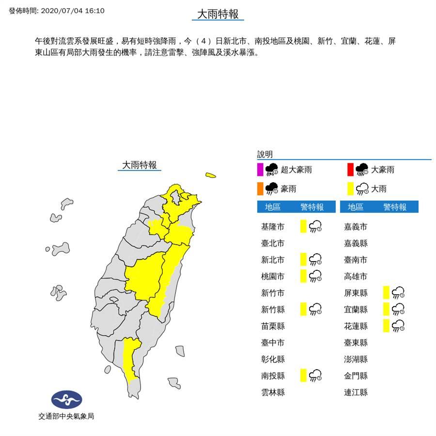 大雨又來了!中央氣象局下午4時10分發布8縣市大雨特報。(圖擷自氣象局)