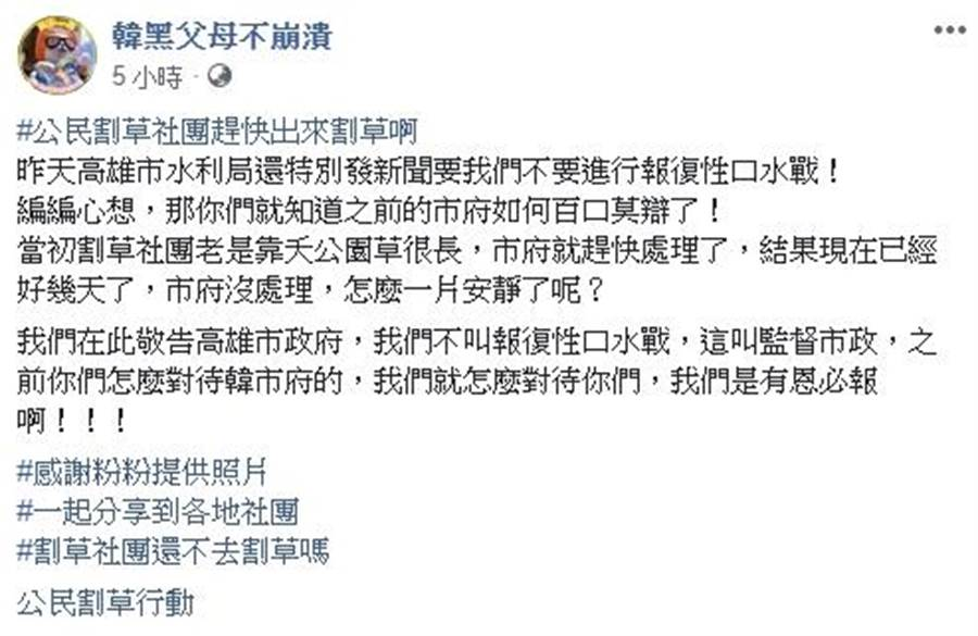 臉書粉專「韓黑父母不崩潰」發文指出,高雄楠梓區惠民里後勁溪旁的雜草竟「報復性」大噴發。