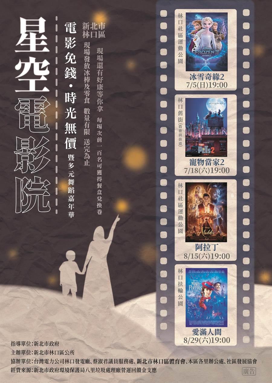 新北市林口區公所明日起至8月29日舉辦4場夏日星空電影院。(林口區公所提供/賴彥竹新北傳真)
