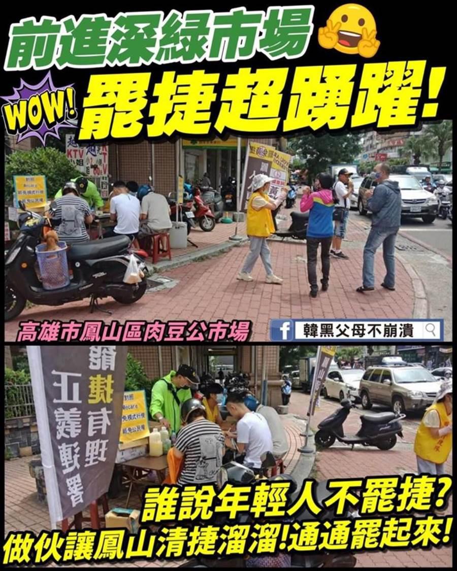 高雄市鳳山區肉豆公深綠市場,有年輕人也前來填寫罷免書。(翻攝臉書粉專「韓黑父母不崩潰」)
