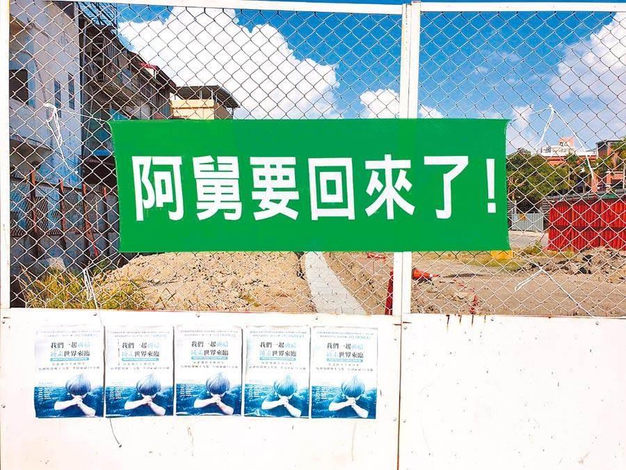 高雄街頭5月17日突然出現大量匿名布條,綠底白字寫著「阿舅要回來了」,民進黨高市黨部主委選舉前特別引發聯想。(資料照,袁庭堯攝)