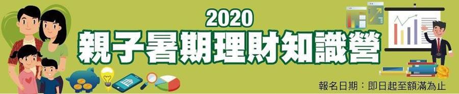 2020亲子暑期理财知识营