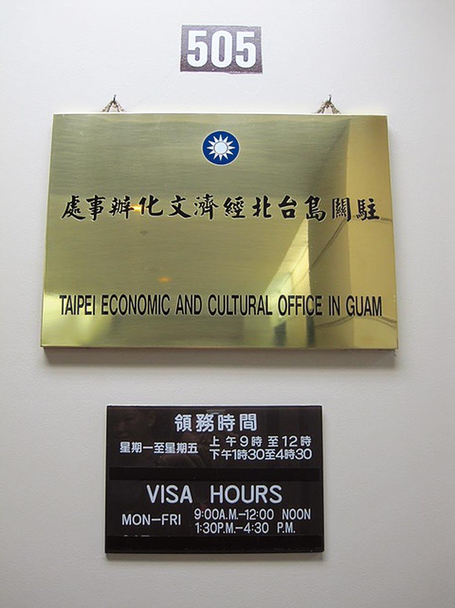 駐關島辦事處於2017年8月底關閉,今年又要復館。(摘自網路)